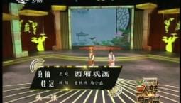 二人转总动员|勇摘桂冠:曹钱钱 马小磊演绎正戏《西厢观画》
