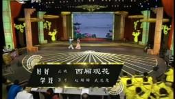 二人转总动员|好好学戏:赵珊珊 武思尧演绎正戏《西厢观花》