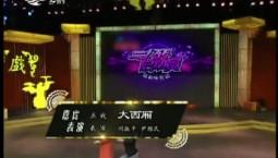 二人轉總動員 嘉賓表演:閆淑平 尹維民演繹正戲《大西廂》