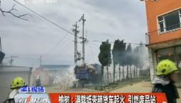 第1报道|榆树:满载纸壳箱货车起火 引燃废品站