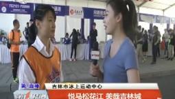 第1報道|悅馬松花江 美哉吉林城