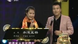 二人转总动员 尹维民 赵丹丹演绎正戏《水漫蓝桥》