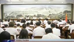 """【不忘初心 牢记使命】各部门单位召开""""不忘初心、牢记使命""""主题教育工作会议"""