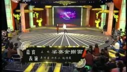 二人转总动员|嘉宾表演:佟长江 赵桂霞演绎正戏《梁赛金擀面》