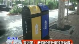 第1报道|宣讲团:教你如何分类投放垃圾
