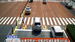第1报道|长春交警进一步推进交通乱象整治行动