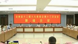 省人大常委会聚焦辽河流域水污染防治情况开展专题询问