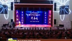 敦化市举办首届企业家节