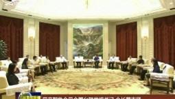 巴音朝鲁会见全国台联党组书记 会长黄志贤