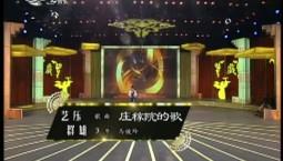 二人转总动员|艺压群雄:马俊玲表演歌曲《庄稼院的歌》