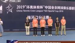 2019中国业余网球俱乐部联赛在梅河口举行