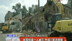 第1报道|房屋倒塌一人被压 各部门紧急救援