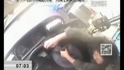 新闻早报|延吉:女子抢夺公交车方向盘被刑拘