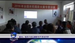 吉林报道|蛟河:第四个农民摄影创作基地挂牌
