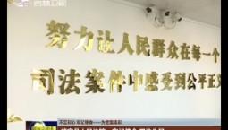 【不忘初心 牢记使命——为党旗添彩】靖宇县人民法院:牢记使命 司法为民