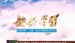 """《好好学习》今晚播出""""追光系列之光才夺目""""专题"""