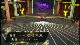 二人转总动员|嘉宾表演:佟长江 刘畅演绎小帽《啰嗦五更》