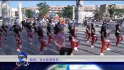 吉林报道|蛟河:曳步舞获殊荣_2019-07-23