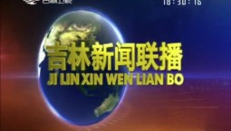 吉林新闻联播_2019-07-27