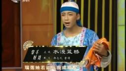 二人转总动员|拿手好戏:郭志民 曹倩演绎正戏《水漫蓝桥》