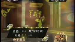 二人转总动员|勇摘桂冠:林瑛表演歌曲《想你的夜》