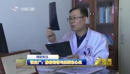 党建新视线|张兰广:患者的苦与乐装在心里