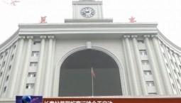 长春站暑期旅客运输今天启动