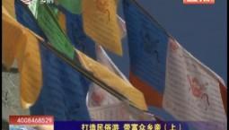 乡村四季12316|打造民俗游 带富众乡亲(上)