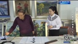 吉林报道|专题《精彩东丰人——王恩富》_2019-06-17