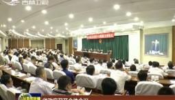 省政府召开全体会议