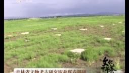 文化下午茶|吉林省文物考古研究所赴珲春调研_2019-07-13