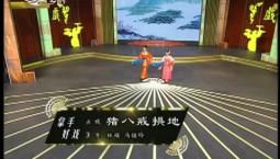 二人转总动员|拿手好戏:林瑛 马俊玲演绎正戏《猪八戒拱地》