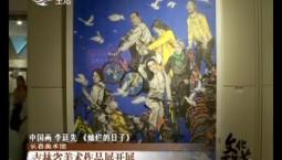 文化下午茶|吉林省美术作品展开展_2019-07-13