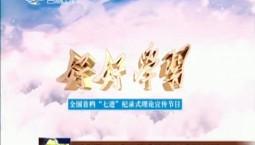 """《好好学习》今晚播出""""穿越时光找到你之杨靖宇""""专题"""