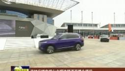 吉林广播电视台全媒体报道汽博会盛况