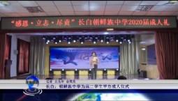吉林报道|长白:朝鲜族中学为高二学生举办成人仪式