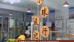 """""""中国流动科技馆""""公主岭市巡展活动启动"""