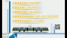 新闻早报|长春站加开多趟省内列车