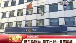 守望都市|延吉市公安局:砸車偷財物 男子出獄一月再被捕