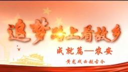 吉林报道|追梦路上看故乡 成就篇——农安_2019-06-24