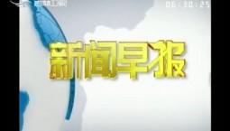新闻早报|2019-07-10