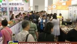 东北亚五国特色商品将亮相第十二届中国-东北亚博览会