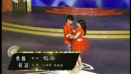 二人转总动员|勇摘桂冠:王艳辉 陆媛媛表演歌曲《包容》