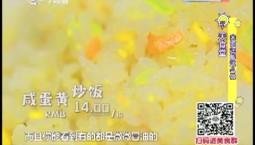 7天食堂|米饭还能这么做_2019-07-10