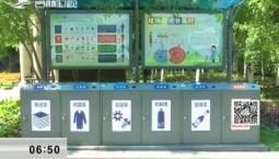 新闻早报|长春:生活垃圾分类试点取得初步成效