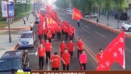 农安:千名机关干部健康徒步行