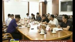 吉林省政府约谈辉发河流域水体整治问题突出的六个县市