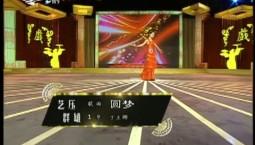 二人转总动员|艺压群雄:丁立娜表演歌曲《圆梦》