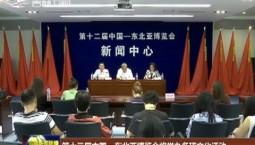 第十二届中国-东北亚博览会将举办多项文化活动