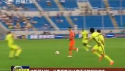 中甲第19轮:长春亚泰3比1客场战胜呼和浩特